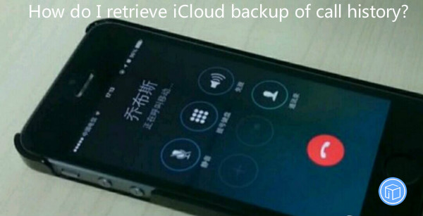 regain call records from icloud backup